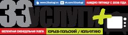 Юрьев-Польский, Кольчугино, Бавлены
